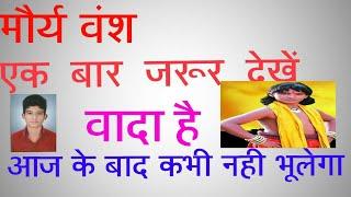 Download chandragupt maurya  मौर्य वंश  MAURYA VANSH ka itihas In hindi Video