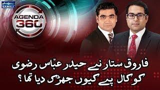 Farooq Sattar Ne Haider Abbas Rizvi Ko Call Pe Kyun Jharak Diya Tha? | SAMAA TV | Agenda 360
