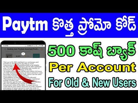 Paytm offer today | paytm new offer | paytm rechfash50 | paytm enjoy500on500| tekpedia