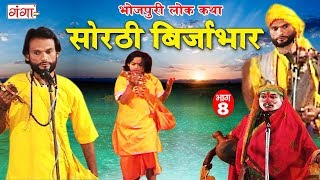 सोरठी बिर्जाभार (भाग-8) | Bhojpuri Nautanki | Bhojpuri Lokkatha | Nautanki Nach Programme