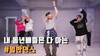 DaniLeigh - Cravin seunghye choreography[대구댄스학원/대구플레이댄스학원]