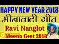 Download  Meena Geet || DJ Remix 2018 ||तेरी मेरी  मोहब्बत का इतिहास लिखो नई साल के माया MP3,3GP,MP4