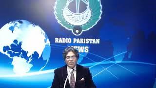 Radio Pakistan News Bulletin 05 PM  (12-12-2019)