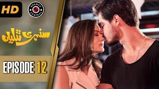 Sunehri Titliyan   Episode 12   Turkish Drama   Hande Ercel   Dramas Central