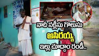 నాదీ నక్లిసు గొలుసు అసిరయ్య ఇల్లు చూద్దాం రండి | Folk Singer Asirayya Home Tour | Sumantv Telugu