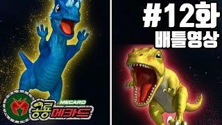 공룡메카드데이노니쿠스 Videos 9tubetv