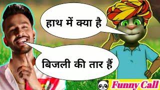 Bijli Ki Taar Song   Tony kakar Vs Billu Funny Call   Tony Kakar New Song