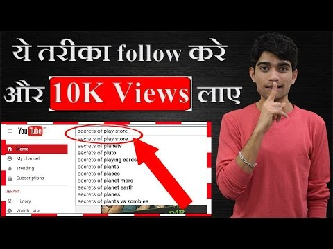 100% Working - How to Get 10K Views Quickly - Make More Money From YouTube!