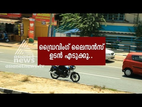 Procedure for getting driving licence in Kerala | Aadhar Balettan Speaking 8 March 2017