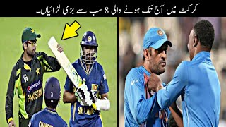 8 Most Biggest Fights In Cricket   کرکٹ میں ہونے والی سب سے بڑی لڑائیاں   Haider Tv