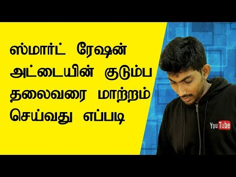 How to change smart ration card family head | TTG