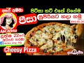 Download ✔ Perfect cheesy Pizza (English Subtitle) නියම පීසා එකක් හදන රහස් by Apé Amma MP3,3GP,MP4