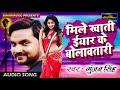 आ गया Gunjan Singh 2019 धमाल मचाने वाला गीत - मिले खाती ईयार के बोलावतारी - Bhojpuri Song