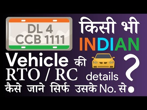 Get RTO / RC details of any Indian vehicle just by its no. | किसी भी भारतीय वाहन की RTO जानकारी पाए