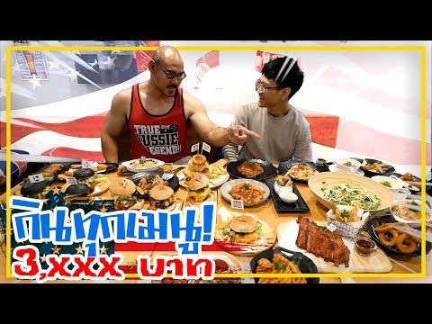 Xxx Mp4 กินไม่ยั้ง 3 Xxx บาท ทุกเมนูร้านเบอร์เกอร์ โอ๊ต Thai Pro Eater 3gp Sex