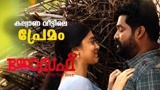 കല്യാണ വീട്ടിലെ പ്രേമം  | Joseph Movie Scene | Joju | Madhuri