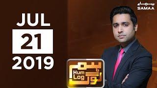 Hum Log | SAMAA TV | 21 July 2019