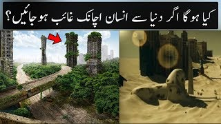 What would happen if humans disappeared From Earth Suddenly | Urdu / HIndi