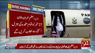Prime Minister leaves for US visit from Saudi Arabia | 92NewsHD