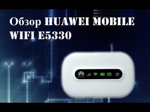 Обзор HUAWEI mobile wifi e5330