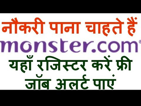JOBS,how to apply & get job alerts in 1 minute MONSTER.COM (HINDI)