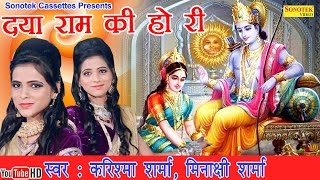 दया राम की हो री    Karishma Sharma, Minakshi Sharma    Balaji Hanumanji Bhajan