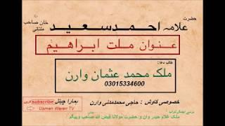 Allama Ahmad Saeed Khan Sb Multani rh / Milate Ibraheem as