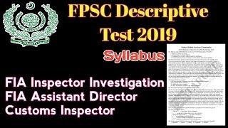 FPSC Customs Inspector & Patrol Officer || Test Preparation