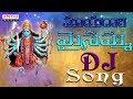 Popular Telangana Bonalu Special Songs Mayadari Maisamma D J Song Telugu Devotional Srikanth mp3