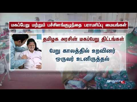 Maternity benefit schemes in Tamil Nadu | News7 Tamil