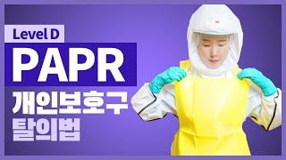[교육 영상] Level D / PAPR 개인보호구 탈의법