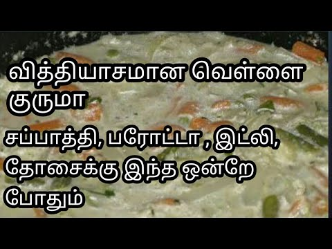 வித்தியாசமான வெள்ளை குருமா | white vegetable kurma recipe in tamil