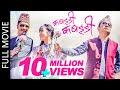 KABADDI KABADDI - New Nepali Full Movie Ft. Dayahang Rai ...