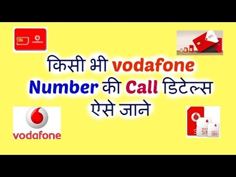 How To Get Call Details Of Any Vodafone Numbers