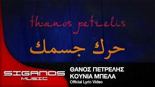 Θάνος Πετρέλης - حرك جسمك (Κούνια Μπέλα) I Official Lyric Video