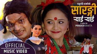 Sarangi Ryai Ryai by Pashupati Sharma \u0026 Samjhana Bhandari   Feat. Karishma Dhakal   New Lok dohori