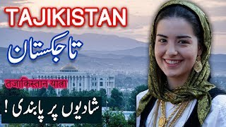 Travel To Tajikitan   tajikistan history documentary in urdu and hindi   spider tv   تاجکستان کی سیر
