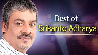 Best of Srikanto acharya | শ্রীকান্ত আচার্যের বাছাইকরা সেরা বাংলা গান | Bangla Audio Jukebox
