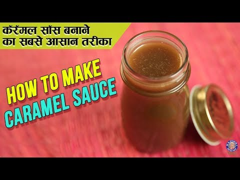 Easy Caramel Sauce Recipe | Homemade Caramel Sauce | How To Make Rich Caramel Sauce | Upasana Shukla