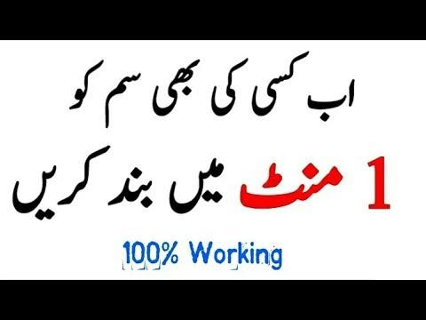 How To Lock & Unlock Any Sim in Pakistan