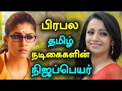 South Indian Actresses Real Name and Reel Name in Kollywood Film Industry #southindian #actress