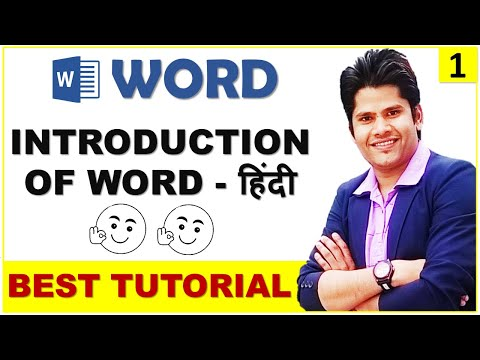 MS word 2016/2013/2010/2007 tutorial in hindi -  Basic Introduction for Beginners - Lesson 1
