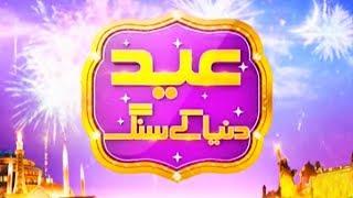 Sohail Ahmed and Wasi Shah - Eid Dunya Key Sang - Eid Special Day 2 - 27 June 2017