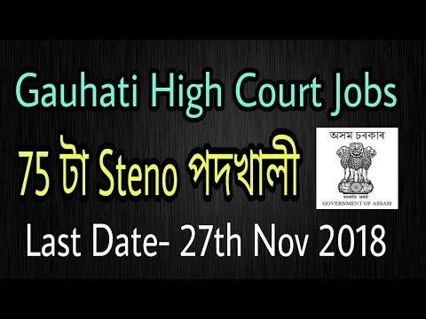 Gauhati High Court Vacancy 2018: Apply Online For 75 Stenographer Grade III Posts