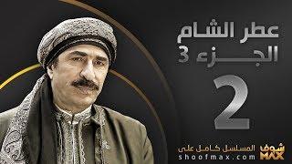 مسلسل عطر الشام الجزء الثالث برومو الحلقة 2 - على موقع شوف ماكس