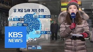 올겨울 최강 한파 '칼바람'…서울 출근길 영하 15도 | KBS뉴스 | KBS NEWS