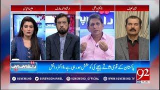 Raey Apni Apni - Sharif family statements against Courts -17 February 2018 - 92NewsHDPlus