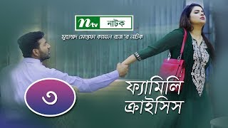 Family Crisis , ফ্যামিলি ক্রাইসিস , EP 03 , Sabnam Faria , NTV New Drama Serial