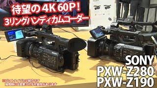 【速報】SONYの4K60Pハンディ!=PXW-Z190/PXW-Z280=