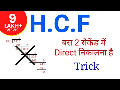 how to calculate HCF With trick [Hindi]